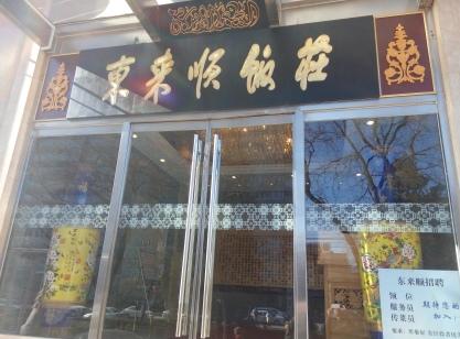 朋友说这是北京的一个传统火锅饭馆儿,特别好吃的!