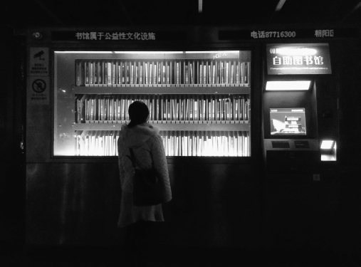 Loved the fact that Beijing has a few library vending machine!