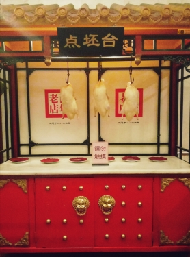 This is the very famous Peking Duck (北京烤鸭) restaurant right across the Tiananmen Square.